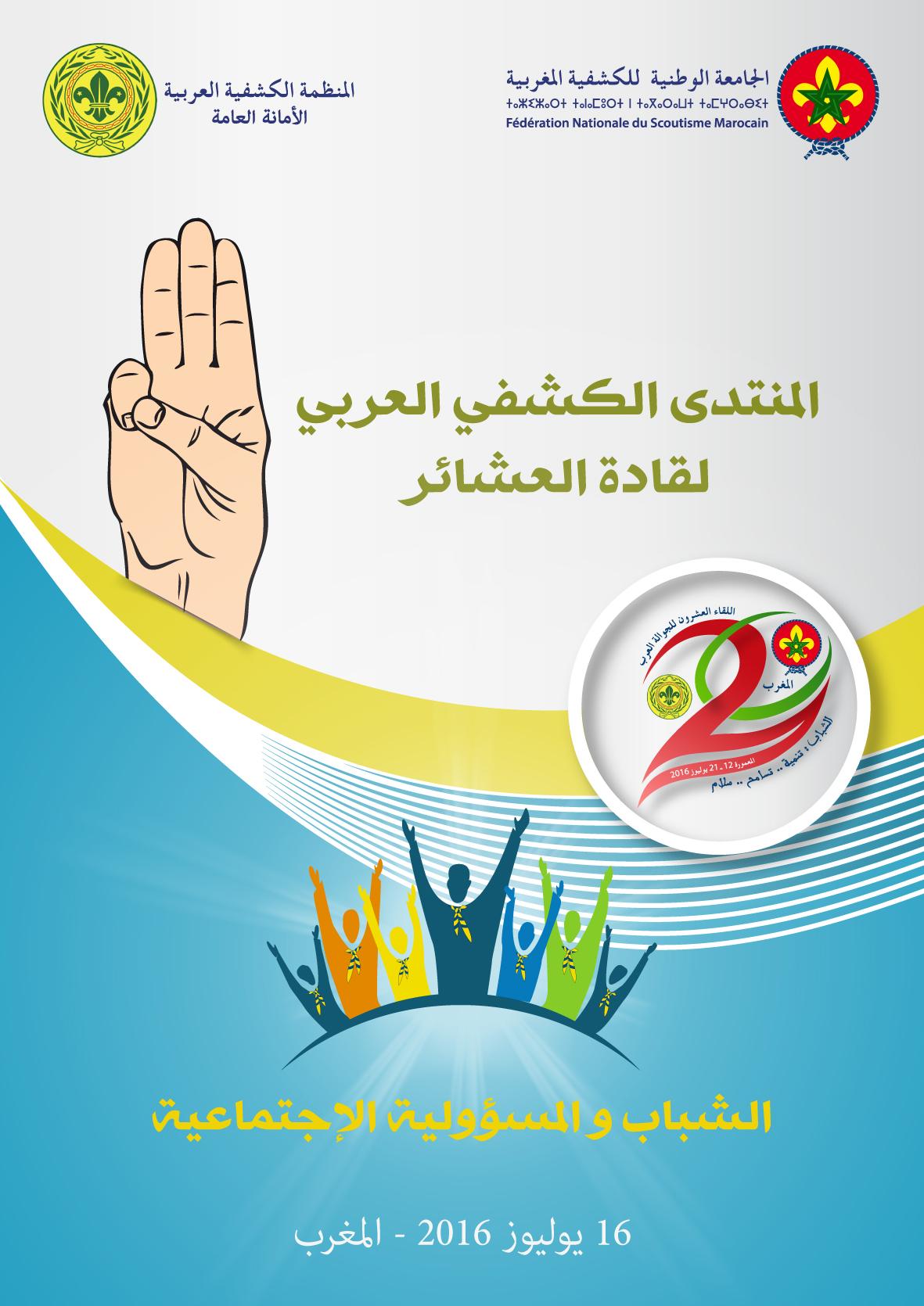 affiche jawala 3