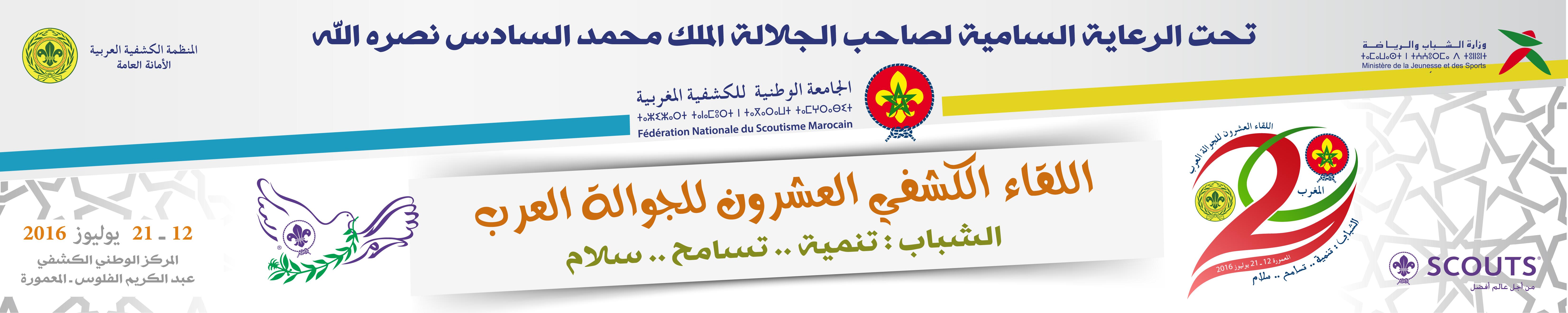 اللقاء العربي العشرون للجوالة