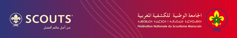الموقع الرسمي للجامعة الوطنية للكشفية المغربية